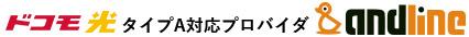 ドコモ光タイプA対応プロバイダ【ANDLINE】