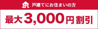 戸建てにお住まいの方 最大3,000円割引