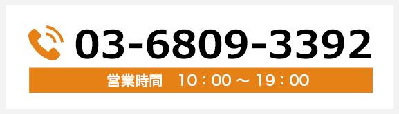 03-6809-3392 電話受付 10:00~19:00