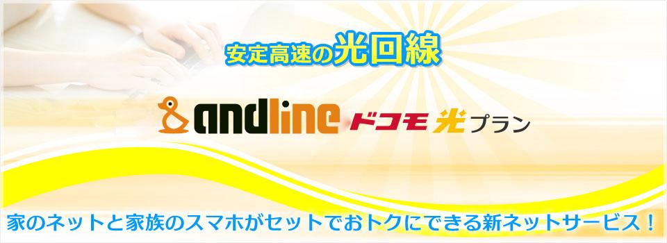 ドコモ光タイプA対応プロバイダ「andline」のご紹介。
