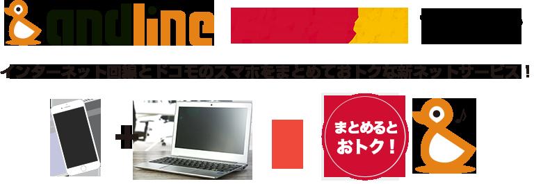 andline ドコモ光プラン