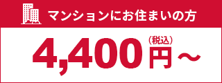 マンションにお住まいの方 4,000~(税別)