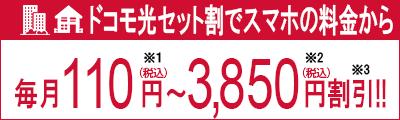 毎月100円~3,500円割引